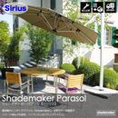 【shademaker parasol シェードメーカーパラソル】シリウス(全2色)【JCB-1148】