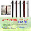 【水栓柱 ソーリン】立水栓 1口 (ホワイト)MML-261