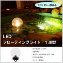 タカショー【ウォーターライティング 12V】ローボルト LEDフローティングライト 1球タイプ ≪電球色≫ 水中ライト TK-1101