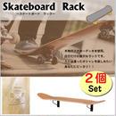 スケートボード ラック 2個セット AZ-P29