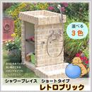 ペット シャワープレイス ショートタイプ レトロブリック 洗い物 庭 全3色 ガーデン テラス 腰高 シャンプー 水浴び 水道 水回り NK