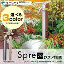 【Spre70/スプレ70】1口 単口 2口仕様も可能 水栓柱   木目調(全3色) MYT-260
