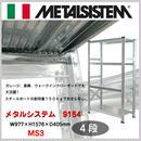 【METAL  SYSTEM メタルシステム】スチール棚 ≪MS3≫ 4段 組み立て簡単 ガレージ インテリア ショップ キッチン GA-344(MS3)