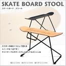 【Azumaya 東谷】スケートボード スツール 椅子 テーブル【全2色】AZ2-71(SF-201)