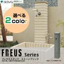 ユニソン【FREUS/フレウス】水栓柱 ストーンブリック(全2色) 双口 2口 MYT-P242