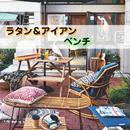 【Azumaya 東谷】ベンチ ラタン アイアン 椅子 AZ2-12(TTF-923)