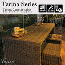 【Tarina タリナ】カウンターテーブル 人工ラタン 3点セット TK-p1191