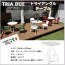 【TRIA DUE トリア・デュエ】ガーデンファニチャー テーブル (ホワイト) 【TRIA W】GA-232