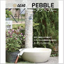 【アン ペブル】水栓柱 【リビエラ ガーデンパン】水受け セット ガーデニング 庭 MGA-165