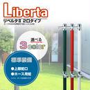【Liberta/リベルタ2】水栓柱 双口 2口 スタイリッシュ(全3色) MYT-268