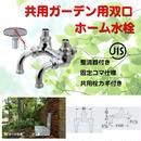 【カクダイ】蛇口 一般地 共用栓カギ付き ガーデン用双口 2口 水栓 フォーセットMGA-163