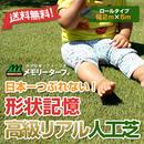 【 Memory Turf メモリーターフ 】形状記憶 リアル 人工芝ロール 2m × 5m ベランダ 庭 高品質 日本製YT-P228