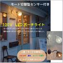 【100V人感センサー付 LEDポーチライト】ヒビ入ガラス(全2色)【GYOG 254 105LC】YT-204