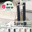ペットにおすすめ!【Spre/スプレ】水栓柱 Spre60 セット  混合栓 2口 シャワー  冷水 温水(全6色) MYT-259