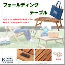【Azumaya 東谷】天然木アカシア フォールディング テーブル【L】AZ2-P219(NX-514)