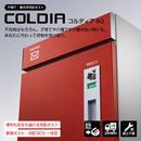 【UNISON/ユニソン】COLDIA80 コルディア80 宅配ポスト 【前入れ前出し】(全5色)YT-53