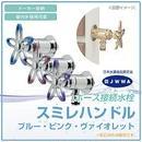 ホース接続水栓 スミレハンドル (全3色)MYT-P247