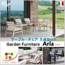 タカショー【NARDI ナルディ】アリア テーブル5点セット(クッション付チェア4点)ガーデンファニチャー ≪全2色≫ TK-1176