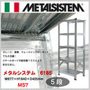 【METAL  SYSTEM メタルシステム】スチール棚 ≪MS7≫ 5段 組み立て簡単 ガレージ インテリア ショップ キッチン GA-344(MS7)