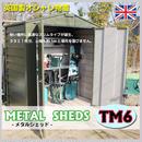【METAL  SHEDS メタルシェッド】TM6 自転車 倉庫 趣味 物置 GA-343 (D60TM6OG)