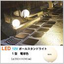 アウトレット LEDボールスタンドライト 【12V 1型】ガーデンライト 電球色 照明 ライティング 球型 灯り TK(HBF-D21T)