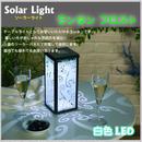 【SOLAR LIGHT ソーラーライト】LED ランタン フロスト 灯り 充電  電気代0 省エネ ベランダ 庭 テラス 室内外 YT-257