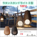 【LoomGarden ロムガーデン】100V ラタンスタンドライト(3型)【全2色】TK-P961