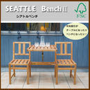 【Serttle  Bench2 シアトルベンチ2】テーブル付チェア 3人掛けベンチ アウトドア テラス ベランダ GA-261