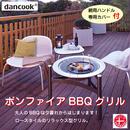 【dancook (ダンクック)】専用カバー付 ボンファイアバーベキューグリル(ガーデン ロースタイル ベランダ 庭 鉄板 BBQ テラス デッキ 丸)TK-P1260