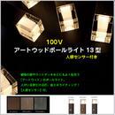 【100V アートウッドポールライト】<人感センサー付>【13型】(全3色)TK-P907
