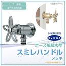 ホース接続水栓 スミレハンドル (メッキ) MYT-247