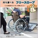 フリースロープ スロープ 軽量 持ち運び 段差 車椅子 バリアフリー ゴム 滑り止め 外出 階段 介助 YT-361