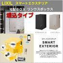 【LIXIL リンクスボックス】埋込枠セット 前入れ後出し【右開き】ポスト(全2色)
