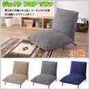 東谷 Azumaya フロアーローソファ 椅子 座椅子 コーデュロイ 全3色 42段階リクライニング 大型 AZ3-124(RKC-436)