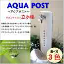 AQUA  POST【アクアポスト】水栓柱 立水栓 ≪3色≫ ホースジョイント・蛇口付(泡沫)MGY-153