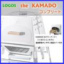 【LOGOS ロゴス】the  KAMADO コンプリート カマド アウトドア グリル キャンプ GA-321