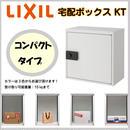 【LIXIL リクシル】宅配ボックス KT コンパクト 右開き 左開き ≪全3色≫ 宅配ポスト ダイヤル式 不在 荷受け 留守