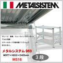 【METAL  SYSTEM メタルシステム】スチール棚 ≪MS16≫ 3段 組み立て簡単 ガレージ インテリア ショップ キッチン GA-344(MS16)