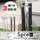 ペットにおすすめ!【Spre/スプレ】水栓柱 Spre60 セット  混合栓 2口 シャワー  冷水 温水(全3色) MYT-259