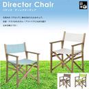 【Azumaya 東谷】パティオ ディレクターチェア 折りたたみ 椅子【全4色】AZ2-218(NX601)