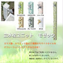 【 LANDEX ランデックス 】モゼック 水栓柱(シャーベット) MLA-113