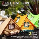 【SETO CRAFT テント型  ティッシュ ケース】ティッシュカバー オブジェ(全3色)ST