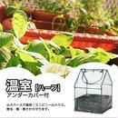 アンダーカバー付 温室 ハーフサイズ