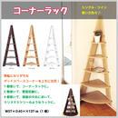 コーナーラック ディスプレイ 棚 ラック 5段 インテリア シェルフ 木製 収納 家具 全3色 東谷 Azumaya AZ3-114(NWS-560)