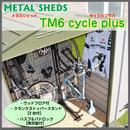 【METAL  SHEDS メタルシェッド】TM6 cycle plus 自転車収納専用 倉庫 趣味 クランクストッパースタンド付 【全3色】 GA-343 (D60TM6CPOG)