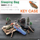 【KEY CASE キーケース】寝袋型 スリーピングバッグ キーケースホルダー (全4色)ST