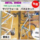【METAL  SHEDS メタルシェッド】オプション ≪TM6 cycle plus専用≫ サイドウォール パネルセット 物置 屋外収納 GA-343