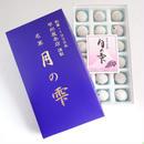 季節限定「月の雫」甲州屋本店謹製(18粒入)No.1