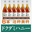 ドクダミハニー8:2(6本)ドクダミ80%+ハチミツ20%