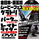 DVD『第五回全日本スノーボードムービーフェスティバル2018』合計120分 グラトリ36パート、パークetc11パート 次世代のムービースターは誰だ!10月1日全国のスノーボードショップで発売開始!
